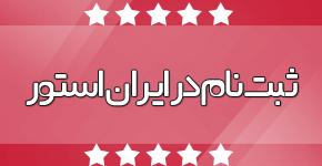 عضویت در ایران استور