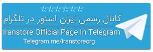 ایران استور در تلگرام