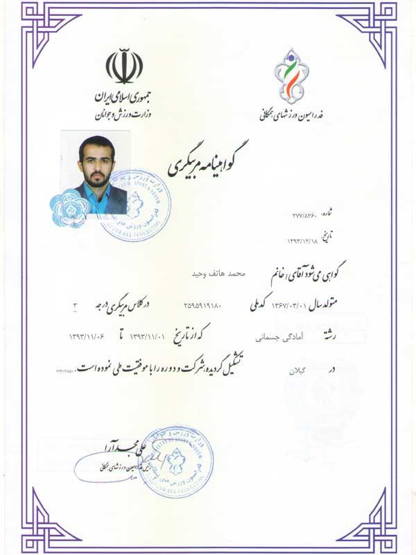 مدارک رسمی ورزشی تیم ایران استور