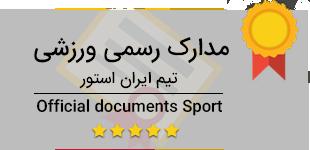 مدرک رسمی ورزشی تیم ایران استور