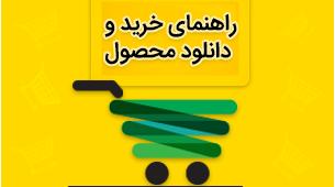 راهنمای خرید از ایران استور